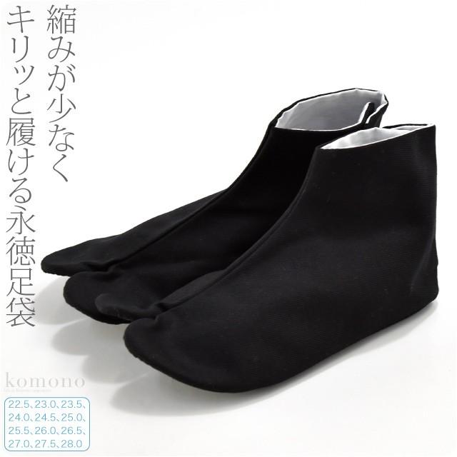 \BIG SALE/足袋 こはぜ付 永徳 黒木綿足袋 黒甲...