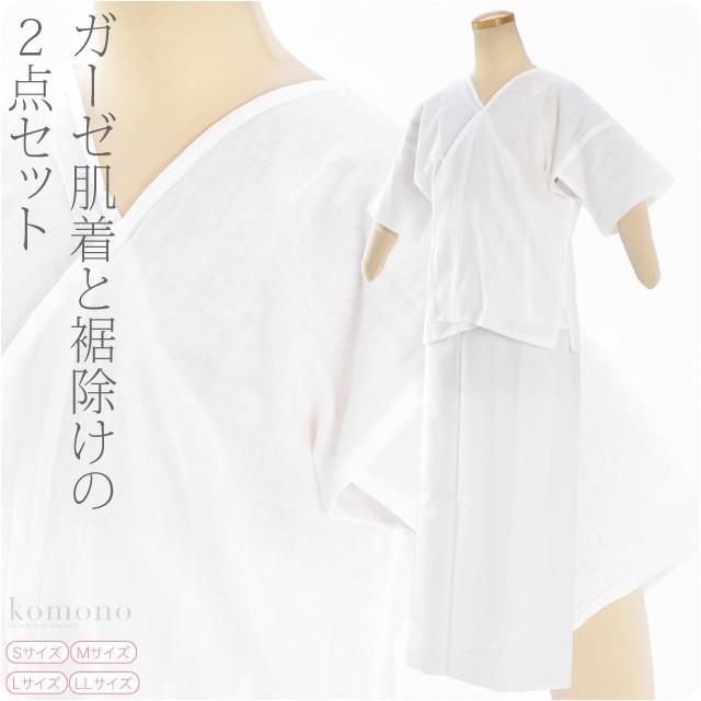 秋新作 和装下着 寿印ガーゼ肌着 裾除けセット S-...