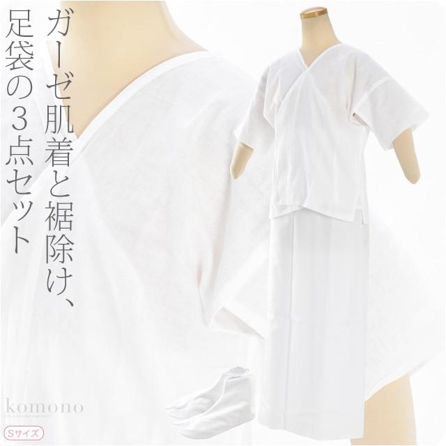 和装下着 寿印ガーゼ肌着S 裾除けS 足袋セット 21...
