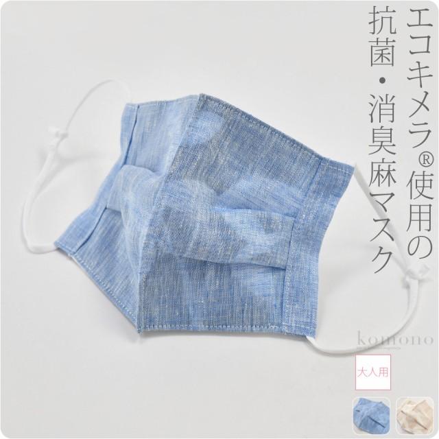 \BIG SALE/夏新作 洗える 夏マスク 涼しい エコ...
