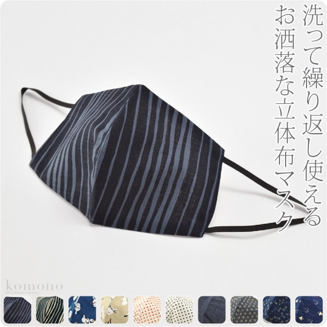 \BIG SALE/夏新作 洗える マスク おしゃれ かわ...