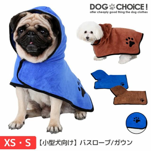 【小型犬向け】【XS/Sサイズ】【バスローブ/ガウ...