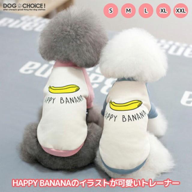 【秋冬モデル】【HAPPY BANANAが可愛らしい2色カ...