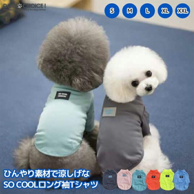 【犬服 春 夏 春用 夏用】ひんやり素材で涼しげな...