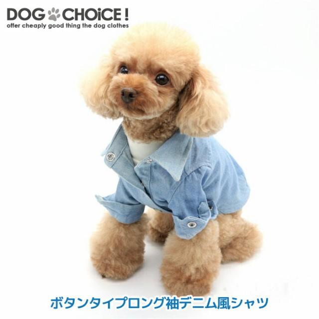 【ボタンタイプロング袖デニム風シャツ/シャツ/デ...