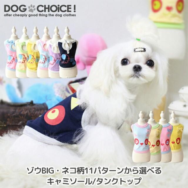 【犬服 春 夏 春用 夏用】【ゾウBIG・ネコ柄11パ...