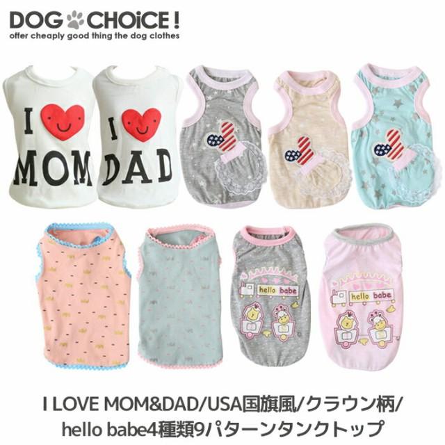 【犬服 春 夏 春用 夏用】【I LOVE MOM & DAD/USA...