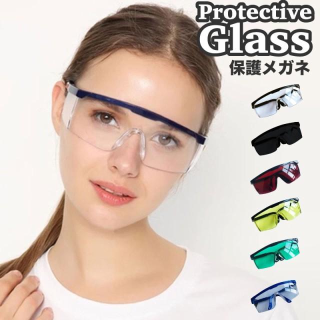 保護メガネ めがね ゴーグル 粉塵 メガネ サバゲ...