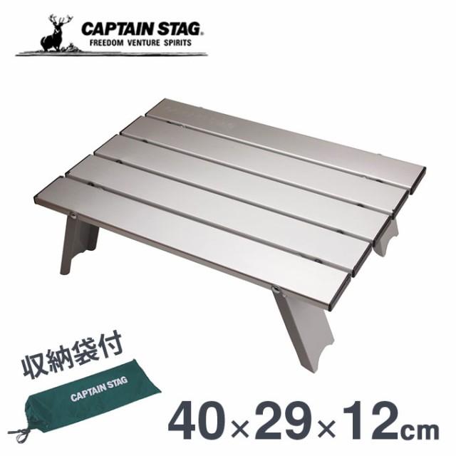 アルミテーブル キャプテンスタッグ(CAPTAIN STAG...