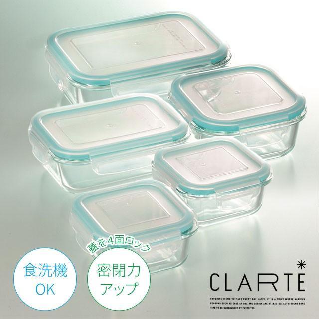 耐熱ガラス 保存容器5点セット CLARTE クラルテ C...