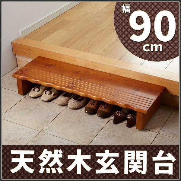 クロシオ 天然木玄関台 幅90cm 4224 完成品