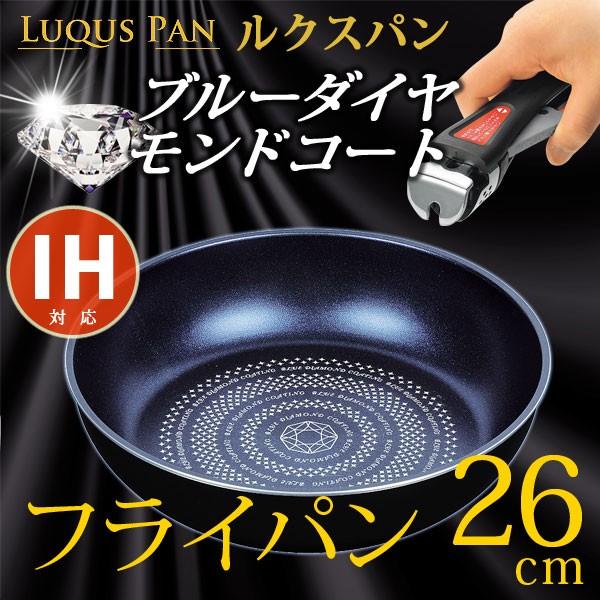 パール金属 ルクスパン フライパン26cm HB-2437 ...