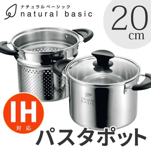 IH対応 ステン パスタポット 20cm NB-30 ナチュラ...