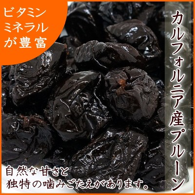 ドライフルーツ プルーン『送料無料』カルフォル...