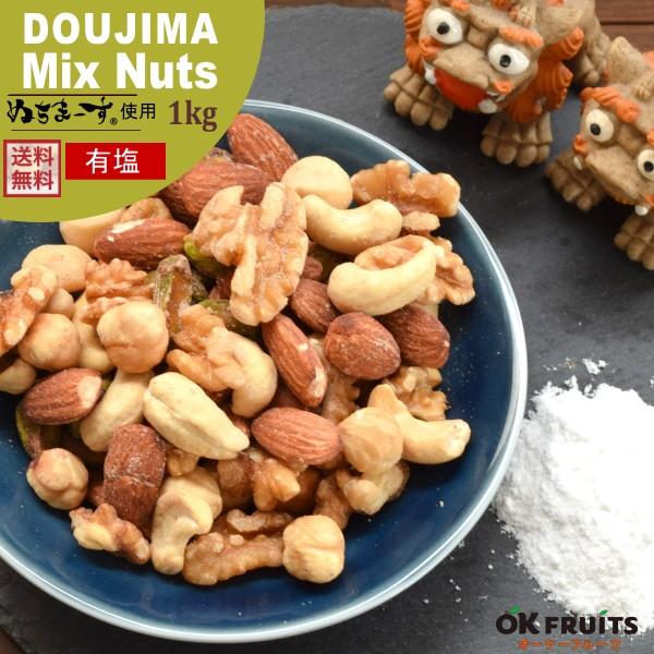 ぬちまーす使用『送料無料』7種類のナッツをブレ...