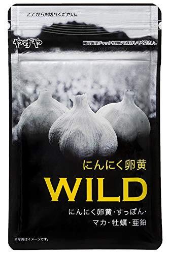 【やずや公式】にんにく卵黄WILD (マカ・すっぽん...