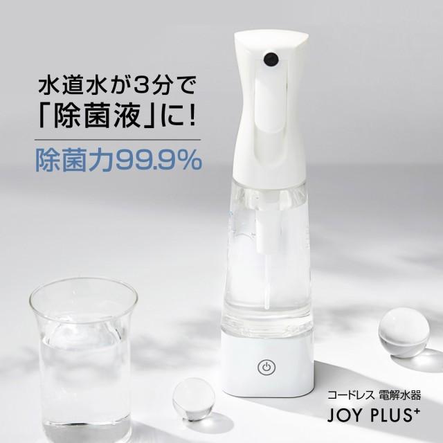 【送料無料】ジョイプラス コードレス 電解水器 ...
