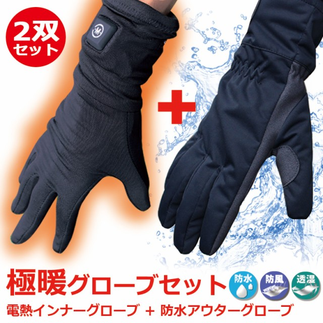 めちゃヒート 電熱 ヒーター 手袋 セットでお得 ...