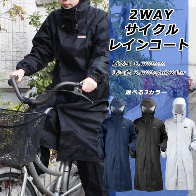 2WAY サイクル レインコート フード付き バイク ...