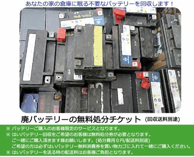 廃バッテリー無料処分券 ★処分費用★が0円★  バ...