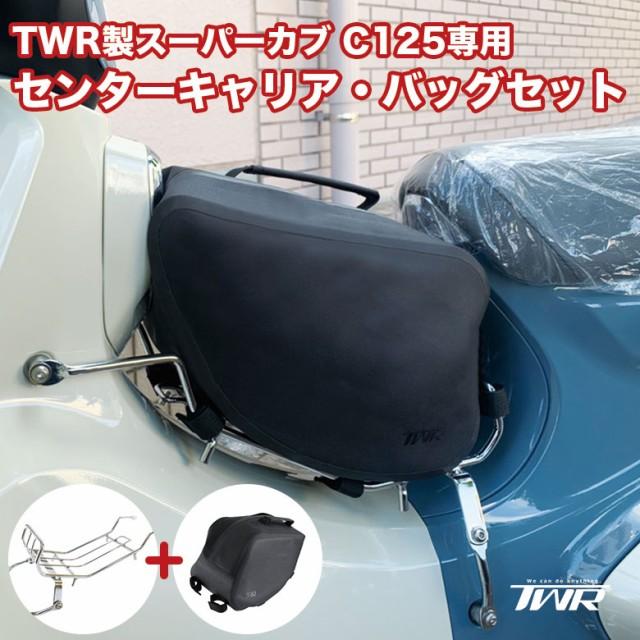 TWR製スーパーカブC125 専用  スティール センタ...