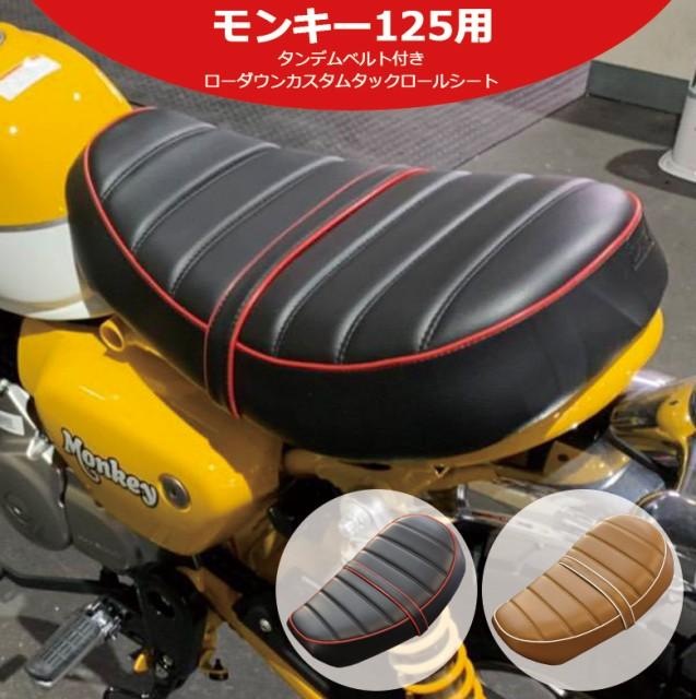 TWR製 モンキー125用 ローダウン シート (2色) タ...