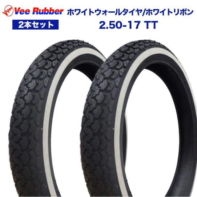 2本セット カブ用 VEE RUBBER製 2.50-17 TT ホワ...