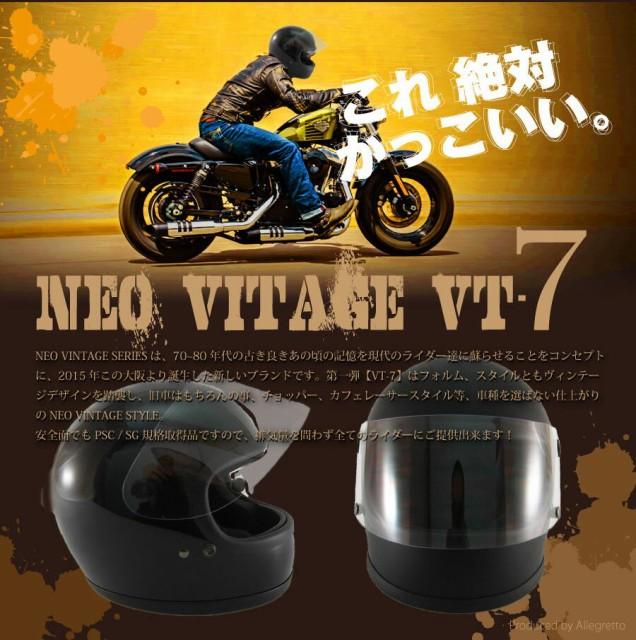 送料無料!! NEO VINTAGE SERIES VT-7 レトロ ビン...