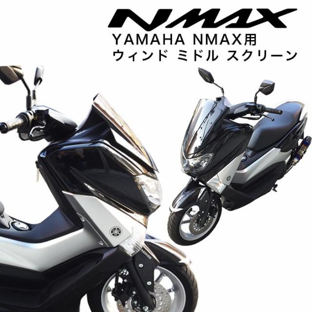 送料無料 即納 YAMAHA NMAX用ウィンドミドルスク...