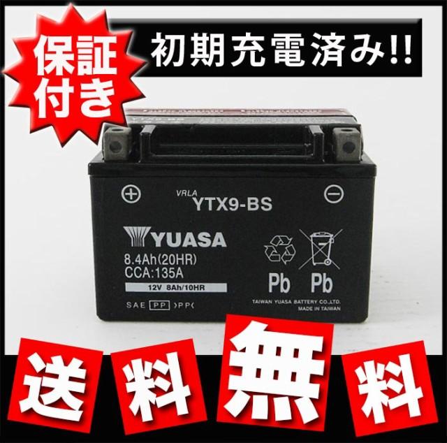 送料無料 即納 GS YUASA  YTX9-BS  古河バッテリ...