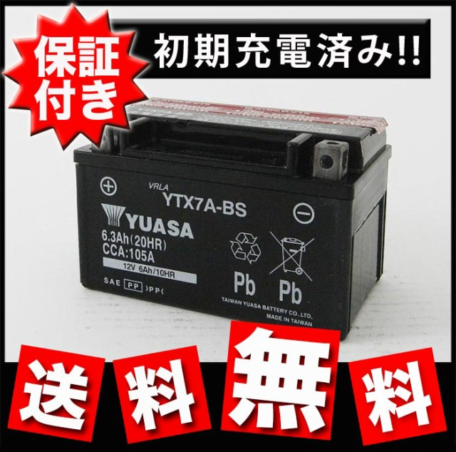 送料無料 ☆ GS YUASA  YTX7A-BS  古河バッテリー...