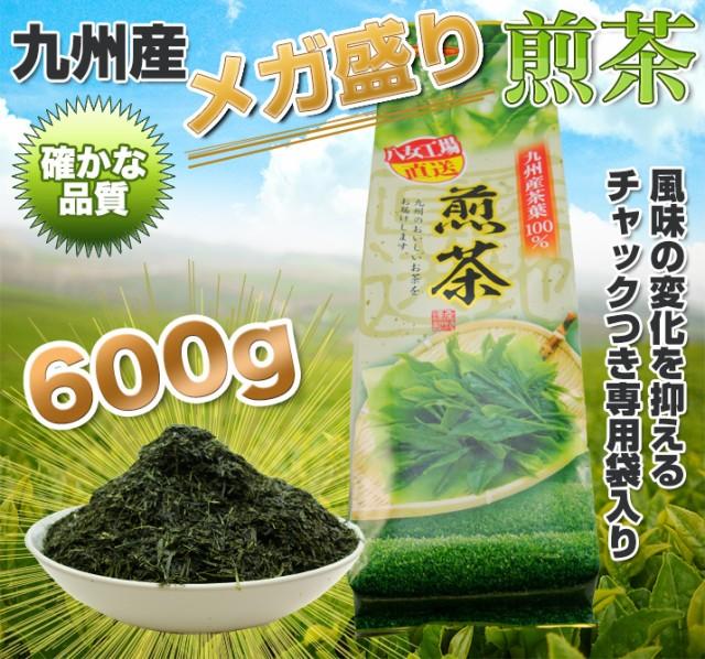 九州産 メガ盛り 煎茶 600gの大容量 ビッグサイズ...