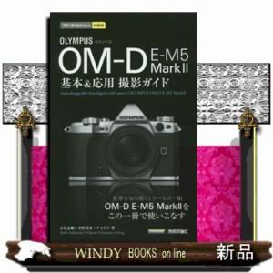 今すぐ使えるかんたんmini オリンパス OM-D E-M5 ...
