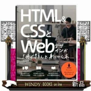 HTML&CSSとWebデザインが 1冊できち...
