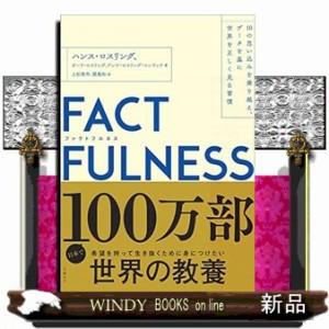 FACTFULNESS(ファクトフルネス) 1...
