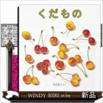 くだもの  (福音館の幼児絵本)平山和子