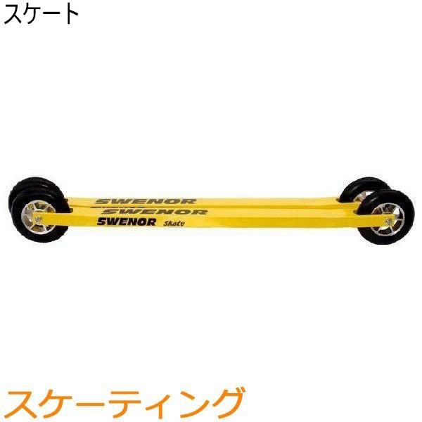 【SWENOR】スエノール SKATE ローラースキー 65-0...