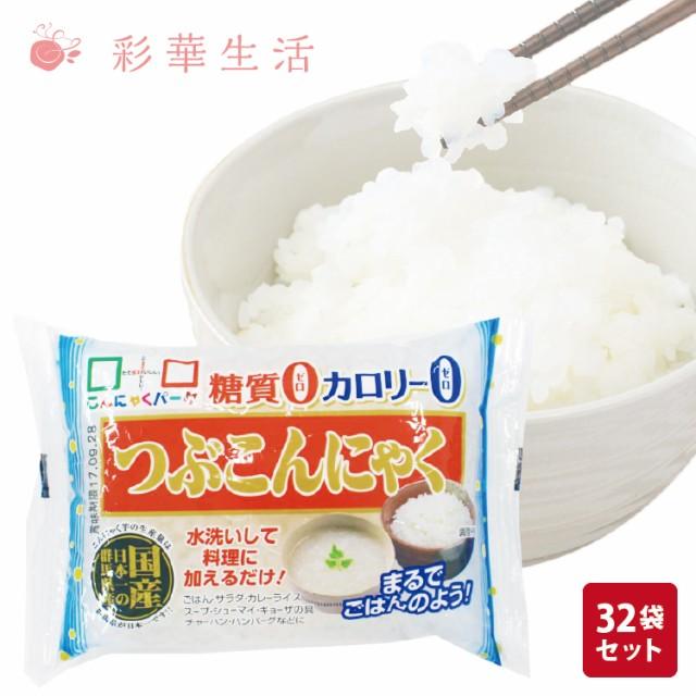 こんにゃく米・つぶこんにゃく 32袋セット (生タ...