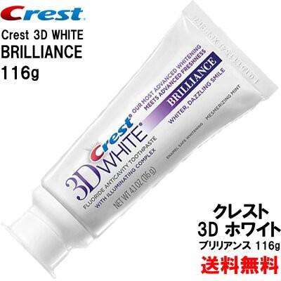 安心の国内発送 クレスト 歯磨き粉 3D ホワイト ...