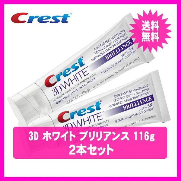 ★安心の国内発送★ クレスト 歯磨き粉 116g 2個...
