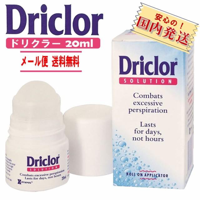 【ドリクラー Driclor】 20ml 脇汗にお悩みの方に...