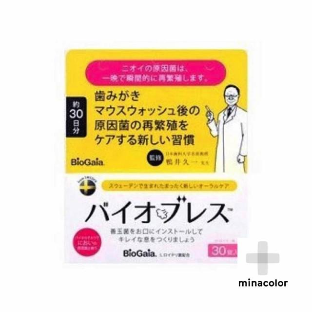 バイオブレス 30粒入 (約30日分) 乳酸菌 善玉菌 ...