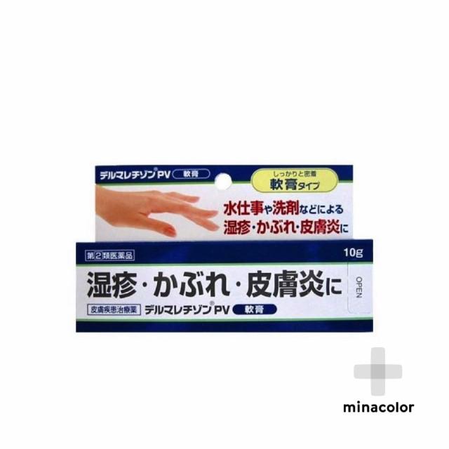 【送料無料】デルマレチゾンPV軟膏 10G(指定第2類...