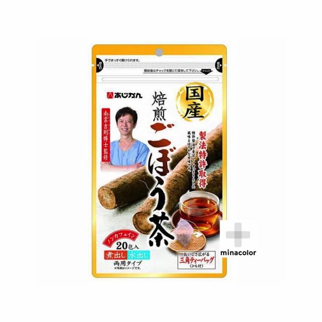 あじかん 国産焙煎 ごぼう茶 1g×20包 送料無料 ...