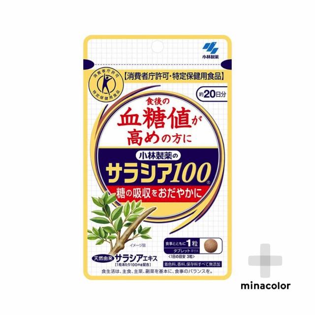 小林製薬のサラシア100 約20日分 60粒 血糖値が高...