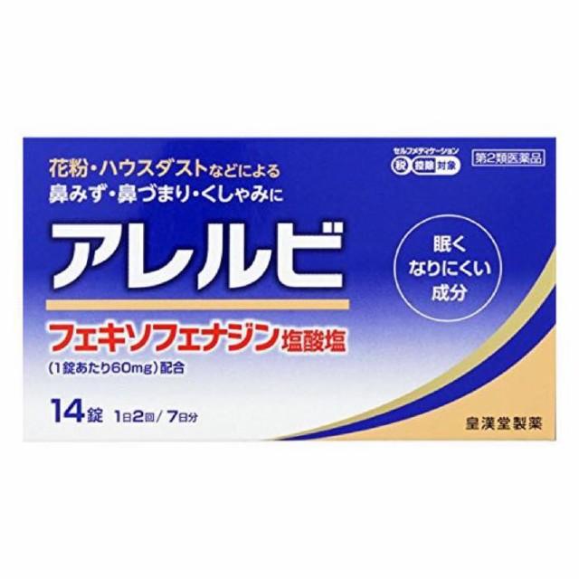 アレルビ 14錠 アレグラと同成分配合 アレルギー...