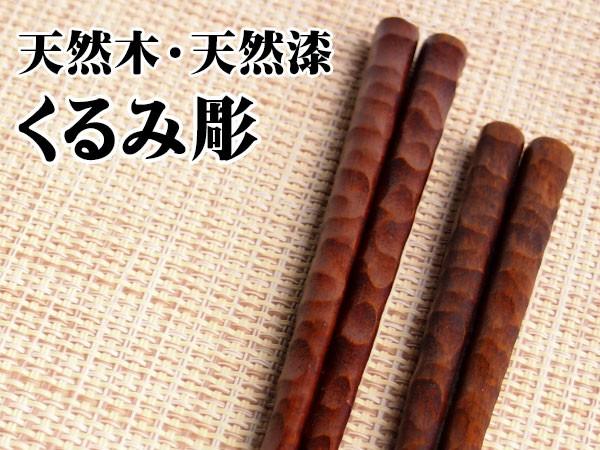 天然木・天然漆の手造り箸 くるみ彫