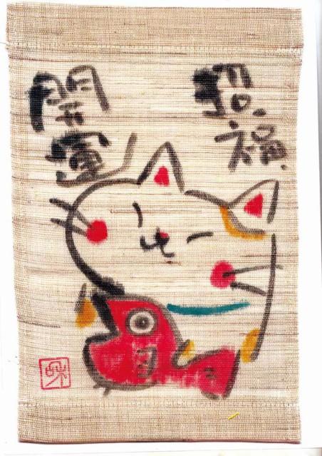 ふがく作 鯛猫 タペストリー(中)