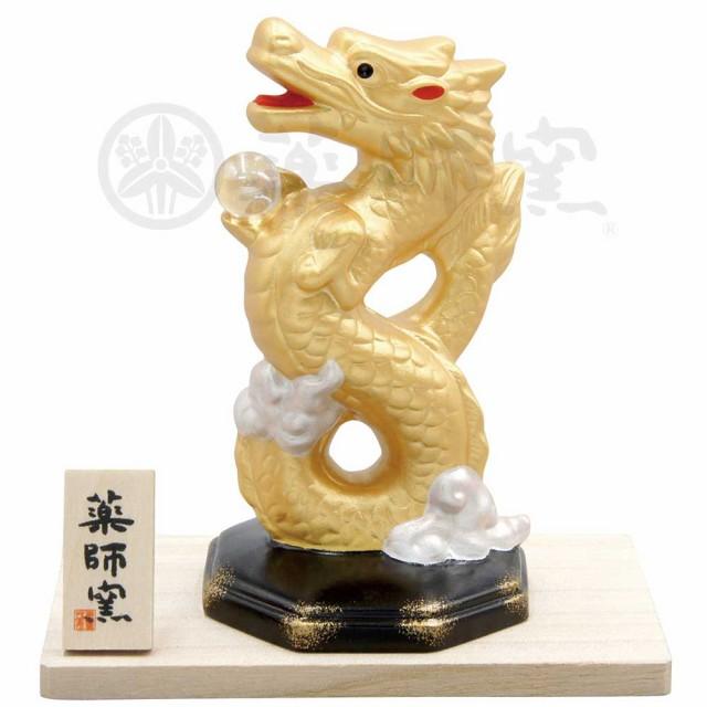 龍 ドラゴン 陶器 風水 運気アップ/ 彩耀八方招き...