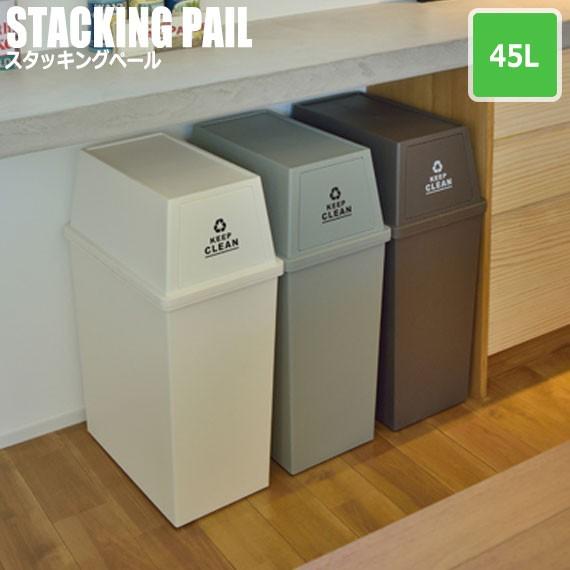 Stacking Pail スタッキングペール 45L (ゴミ箱 ...
